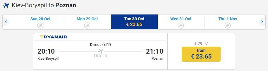Билеты на рейс Киев - Познань / Скриншот