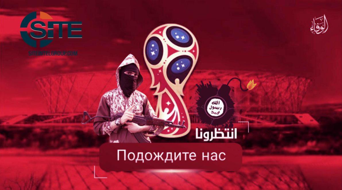 """Террористы """"ИД"""" пригрозили терактами во время ЧМ-2018 в России / фото siteintelgroup.com"""