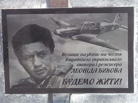 памятный знак установлен на углу улиц Ремесленной и Леонида Быкова / Oleksandr Takul