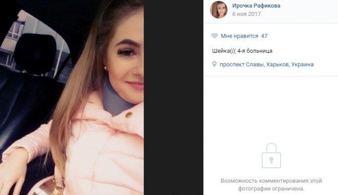 Пассажирка Дронова / фото соцсети