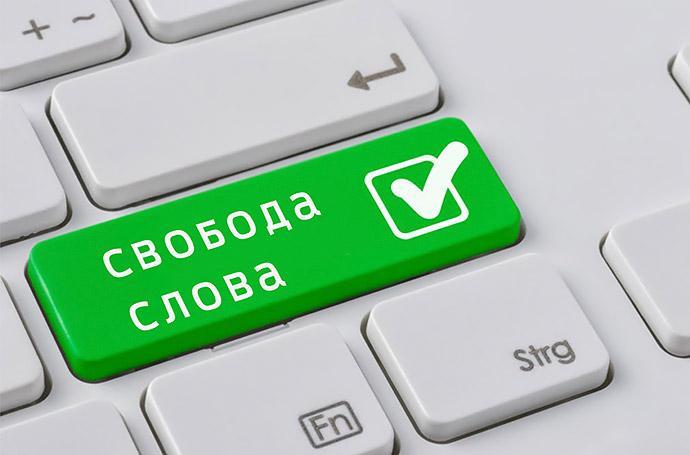 Всциро призывает власти не допускать произвольного ограничения свободы выражения взглядов / irs.in.ua