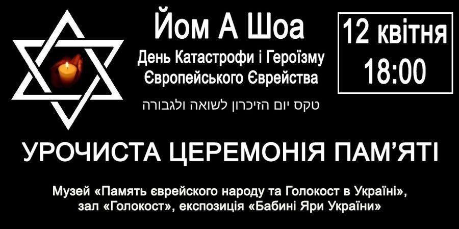 Йом А Шоа отмечается ежегодно 27 нисана / djc.com.ua