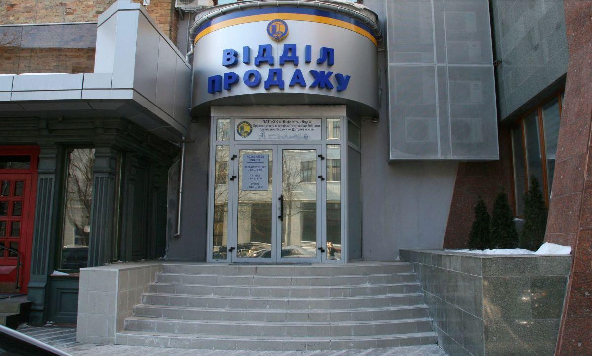 Неизвестные попали в отдел продаж «Киевгорстроя» / фото kmb.ua