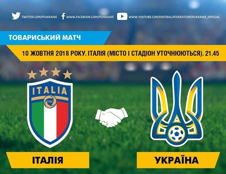 Сборная Украины осенью проведет матч сосборной Италии