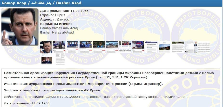 Screen from myrotvorets.center
