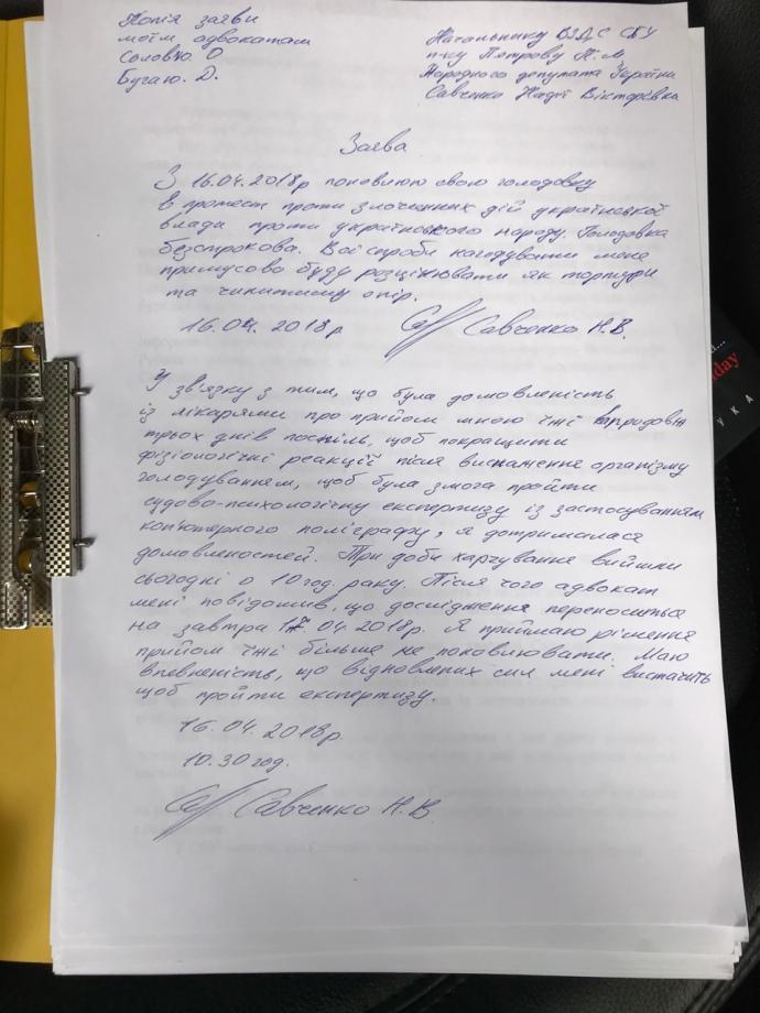 Заявление Савченко / pravda.com.ua