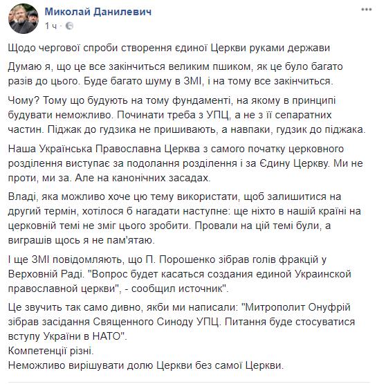 / facebook.com/mykola.danylevych