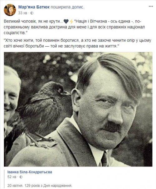 Большой человек для Украины