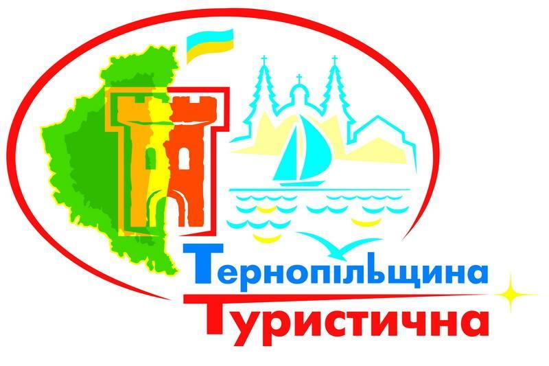 На Тернопільщині почали реалізацію проекту, який приверне увагу туристів до області