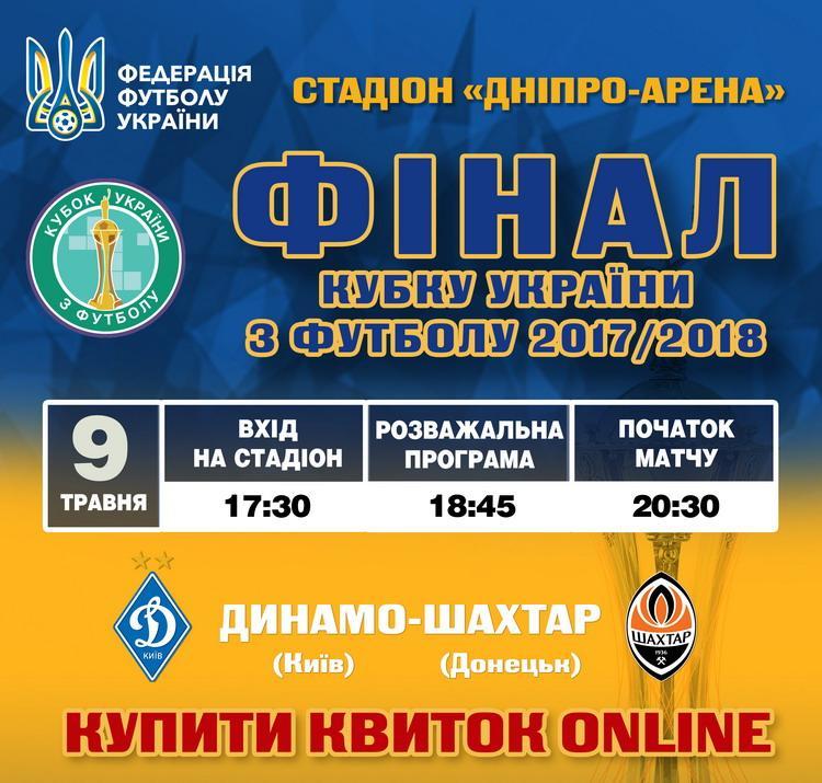 Финал Кубка Украины состоится 9 мая в Днепре / ffu.ua