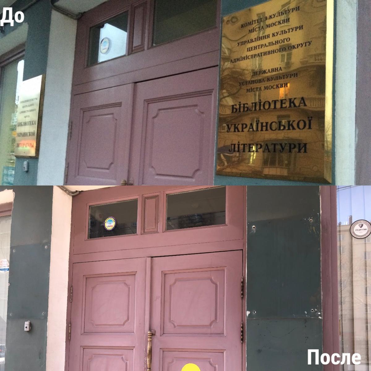 Де-факто библиотеку закрыли в прошлом году, сейчас из здания уже сняли всевывески / фото УНИАН