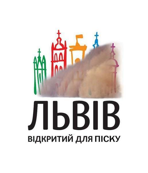 Львів заполонив пісок / фото .facebook.com/andriy.ivanych