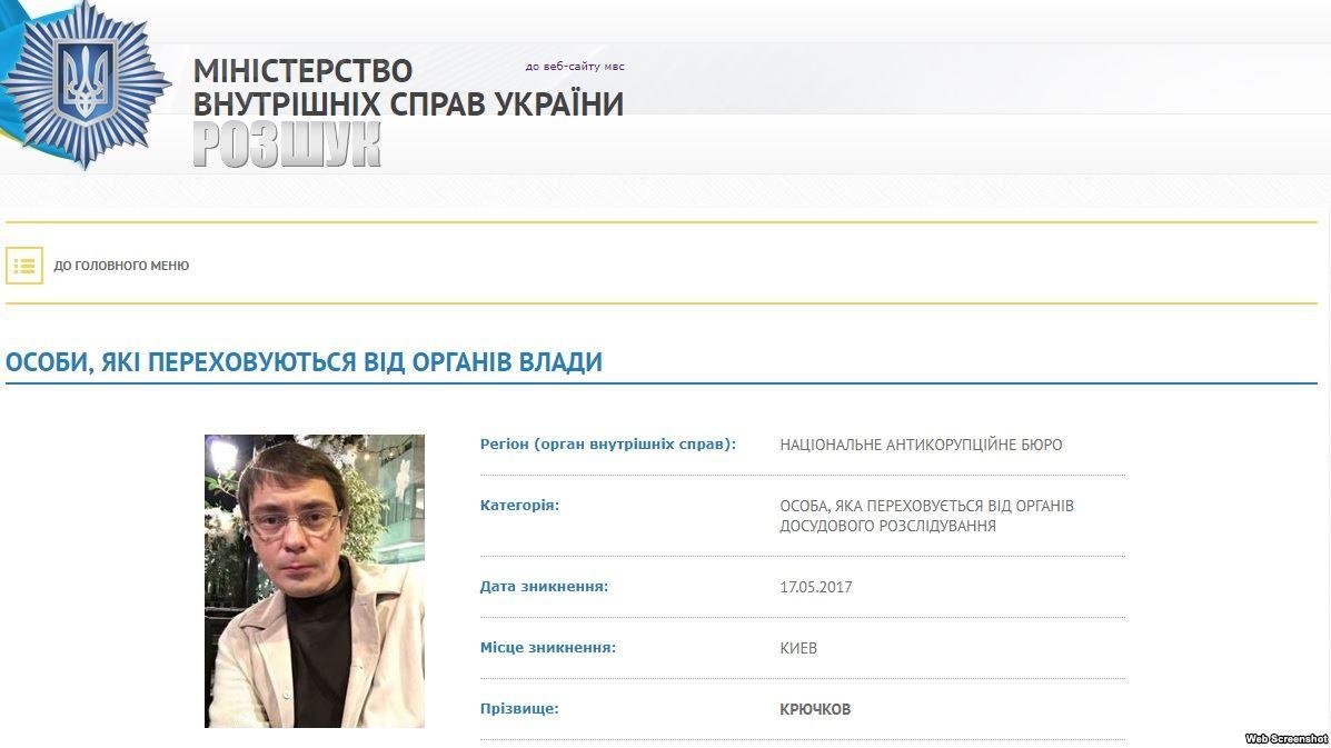 Крючков є фігурантом у справі щодо привласнення 346 мільйонів гривень / фото radiosvoboda.org