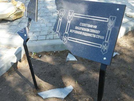 НаХортице разбили знаменитый крест «Борцам засвободу Украины»