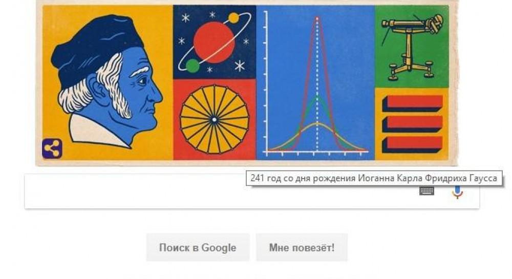 Google випустив Doodle в честь великого математика. Читайте також Google  випустив Doodle до Дня числа пі ae8d5a33c3ba1