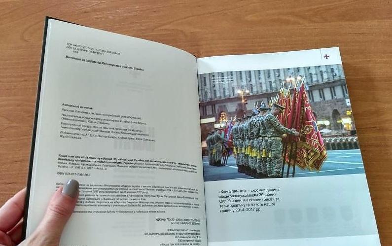 Во Львове состоялась презентация «Книги памяти» / city-adm.lviv.ua