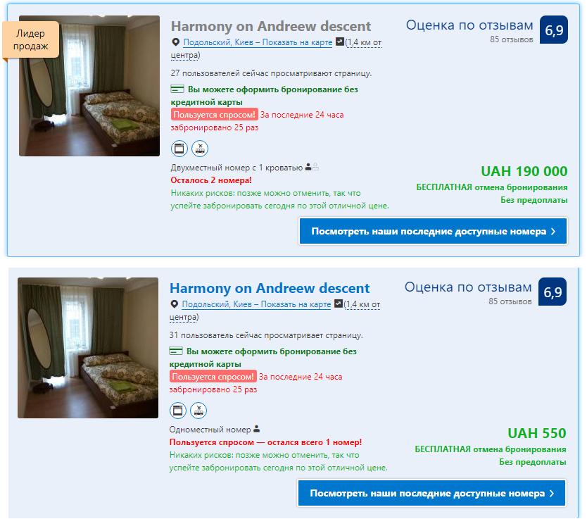 Отель на Подоле / скриншот