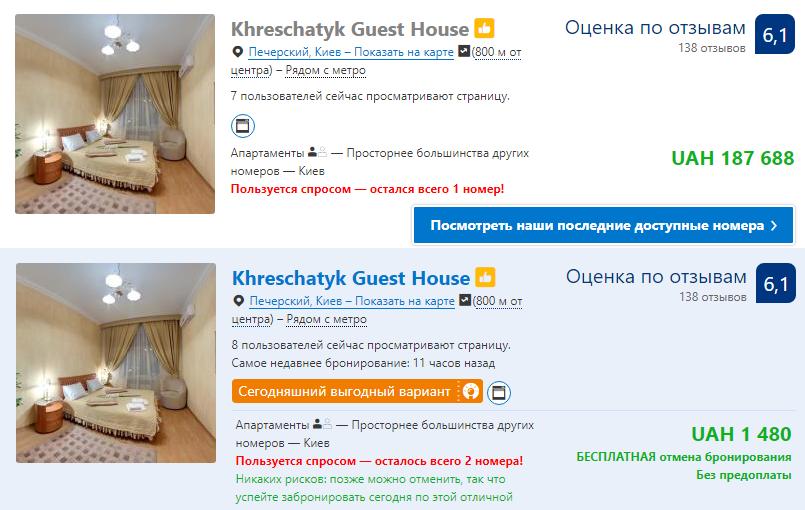 Отель на Крещатике / скриншот