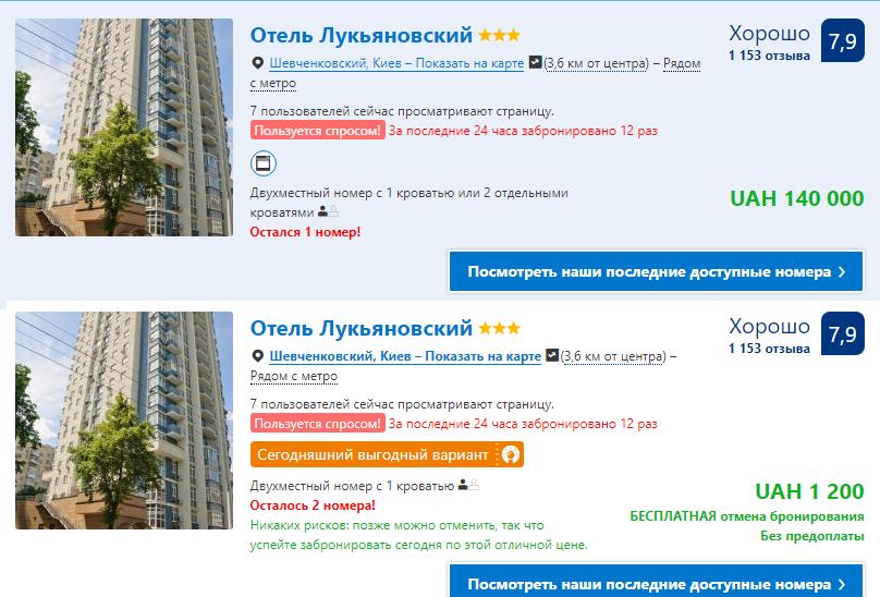 Цены в отеле на Лукьяновке выросли более чем в сотню раз / скриншот