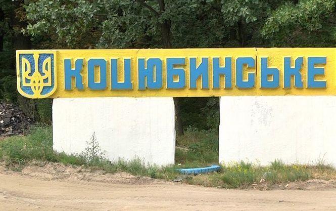 Украинские влати просят вмешаться в ситуацию с поселком Коцюбинское / slovoidilo. ua