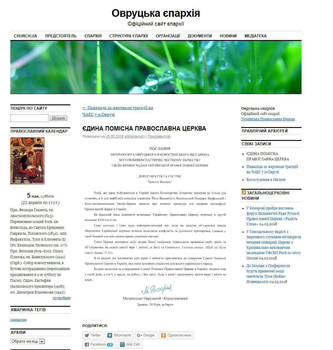Неизвестные разместили на сайте епархии заявление от имени архиепископа / ovruch.church.ua