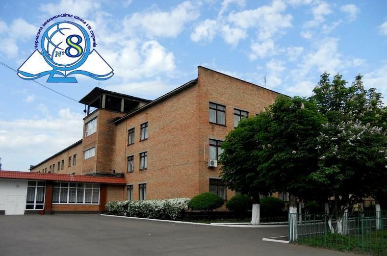 Проведены радиологические измерения на территории и в помещении школы № 8 г-Черкассы / klasnashkola.eu