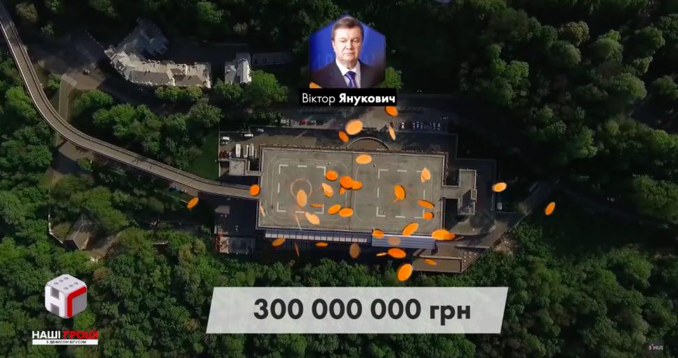 ЗМІ дізналися, хто став новим власником вертолітного майданчика Януковича / фото bihus.info