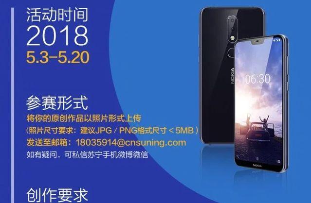 Невідомо, чи буде смартфон продаватися на світовому ринку / Фото Weibo