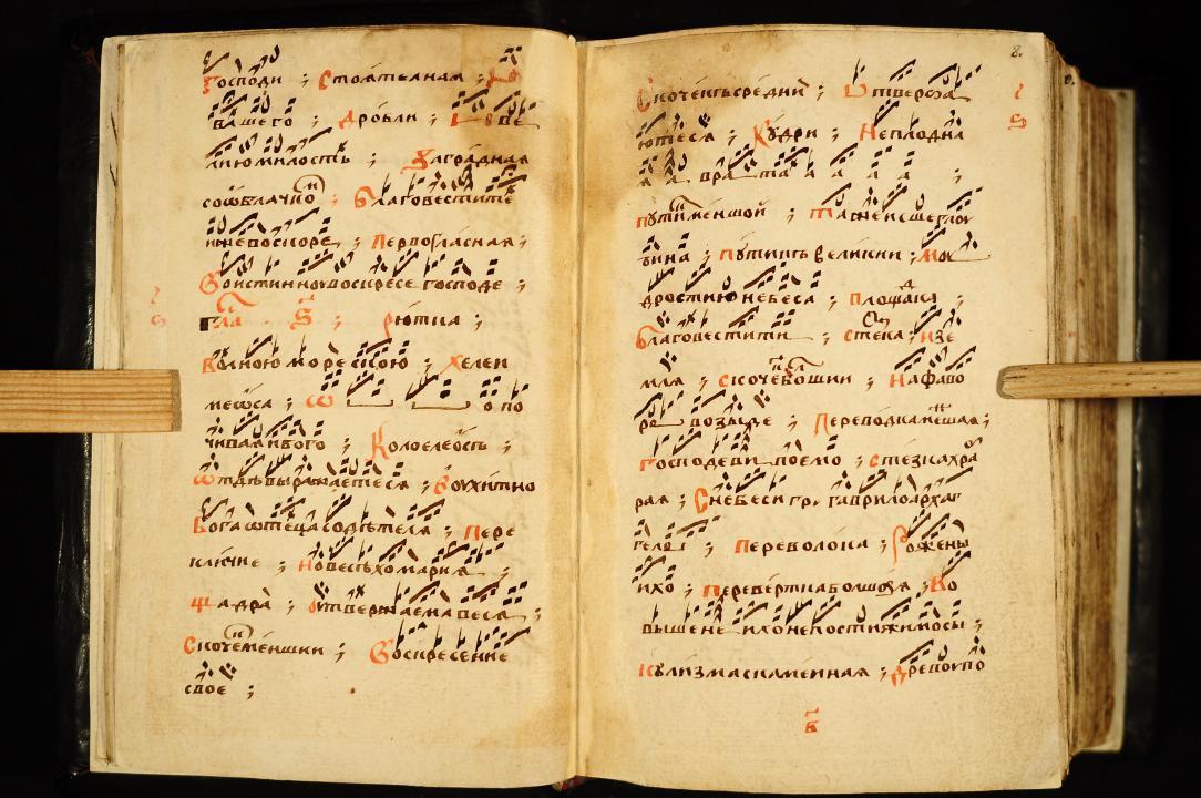 На сайті Сергієвої лаври розміщено у відкритому доступі понад 15 тисяч рукописів / bogoslov.ru