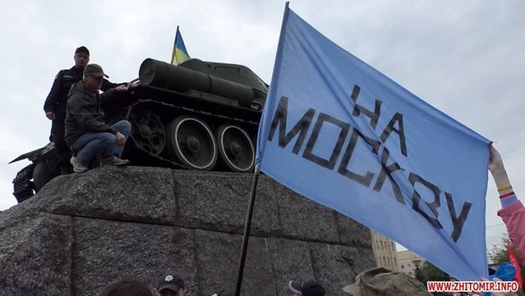 """В Житомире шли с флагом """"На Москву!"""" / фото zhitomir.info"""