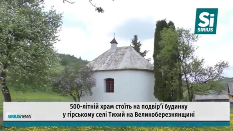 На Закарпатье во дворе местного жителя сохранился 500-летний храм / скрин с видео
