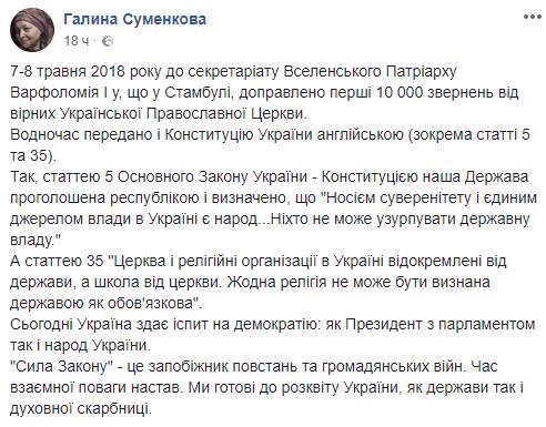Пост Галины Суменковой на странице Фейсбук, скрин