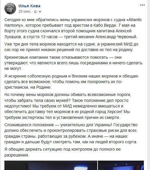 Скриншот facebook.com/kivailya