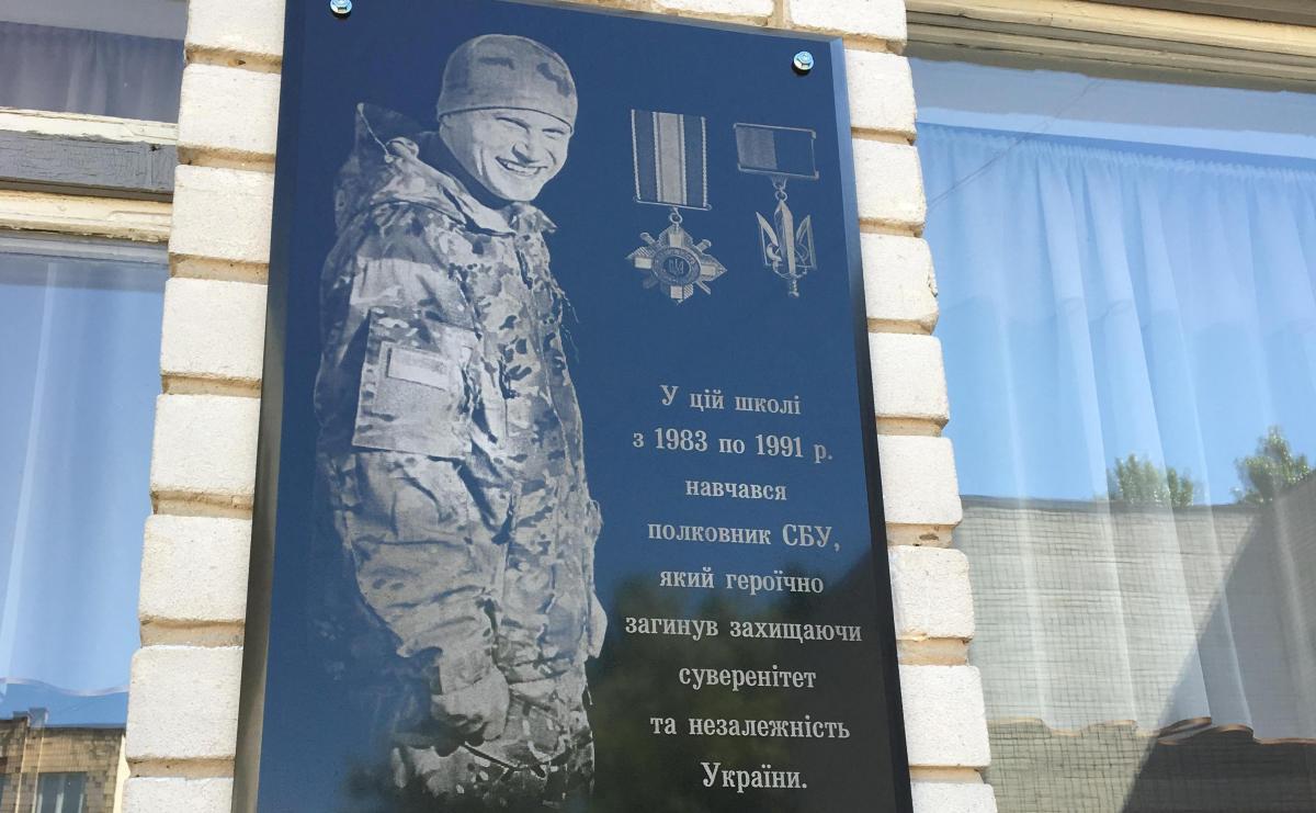 В Житомире на фасаде школы открыли мемориальную доску погибшему в АТО полковнику СБУ Возному / фото zt-rada.gov.ua
