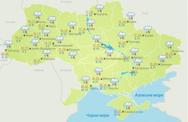Прогноз погоди на суботу, 14 травня, у містах України