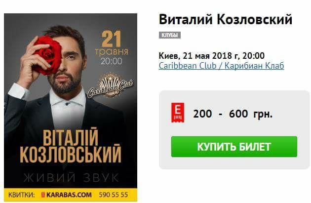 Скандал вокруг Козловского не утихает / фото facebook.com/sasko.laps