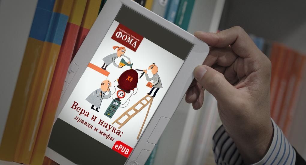 Книга входит в серию «Коллекция журнала «Фома» / foma.ru