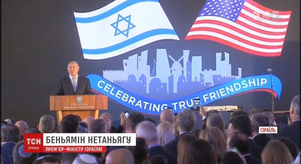 США відкрили своє посольство в Єрусалимі / ТСН