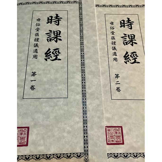 В Гонконге издали Часослов на китайском / orthodoxbookshop.asia