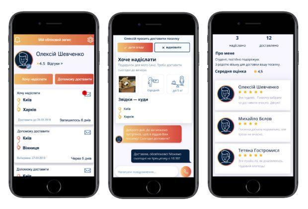 Завантажити мобільний додаток TravelPost можна в Android та iOS / фото TravelPost