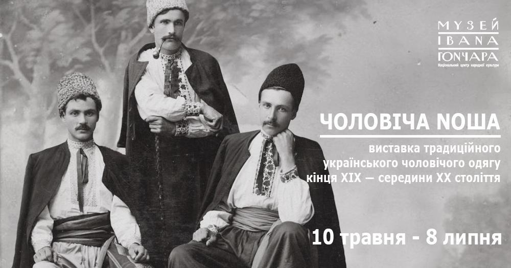 Facebook - Музей Івана Гончара (Ivan Honchar Museum)
