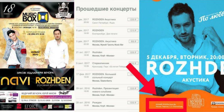 Националисты сообщили  онамерении перекрыть  концерт Козловского вКиеве