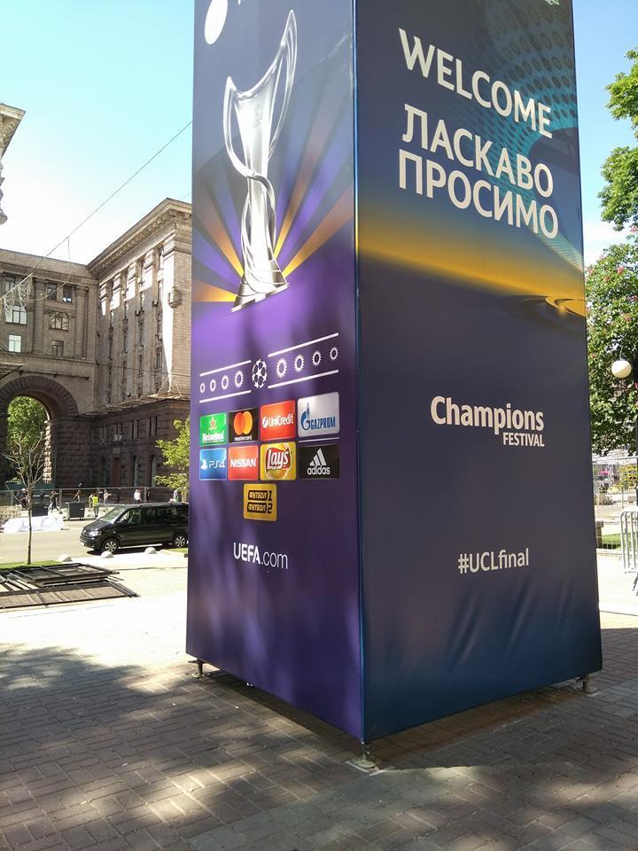 Газпром представлений на Хрещатику у фан-зоні Ліги чемпіонів / facebook.com/lesia.leschenko