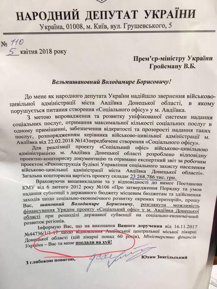 Звягильский пожаловался Гройсману на Минфин / фото facebook.com/orest.sokhar