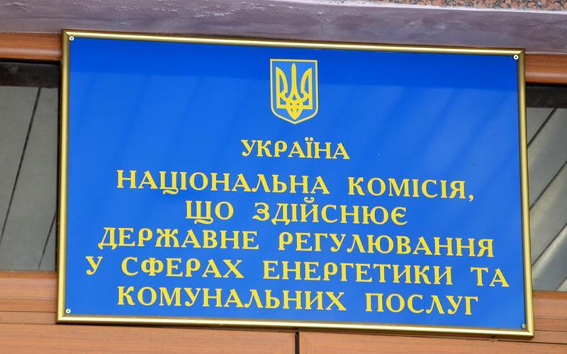 Номинационная комиссия по отбору новых членов НКРЭКУ на заседании 14 мая  утвердила перечень из 10 кандидатов  / фото oilreview.kiev.ua
