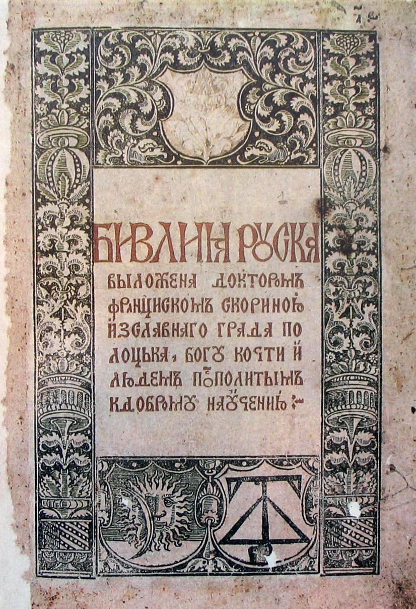 На Львовщину передали факсимильное издание Библии Франциска Скорины / catholicnews.org