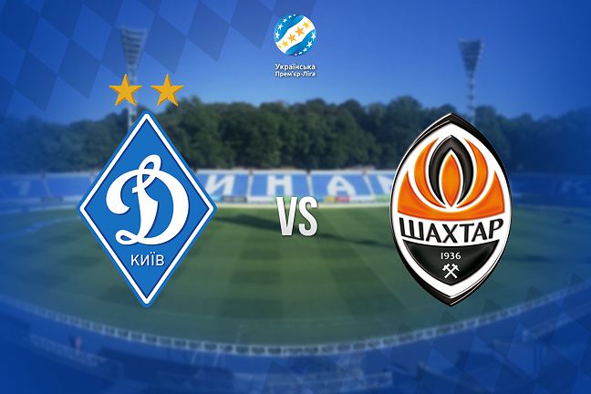 Динамо и Шахтер проведут последний матч в сезоне / fcdynamo.kiev.ua