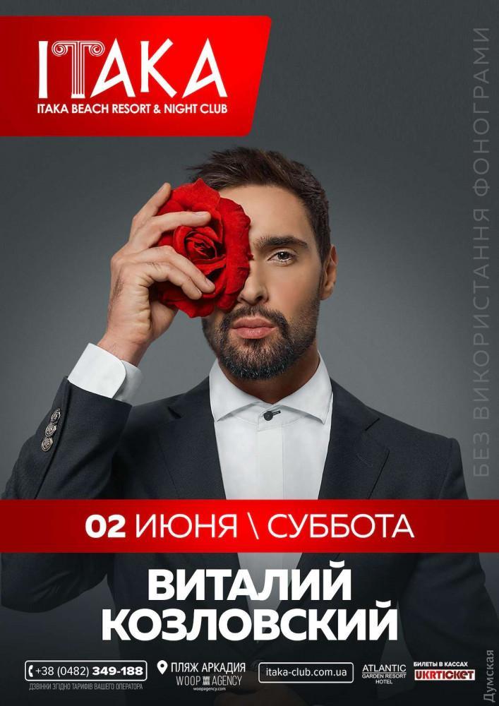 Козловский хочет выступить в Одессе / фото Думская