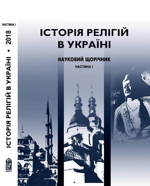 У Львові стартувала міжнародна конференція / prostir.museum