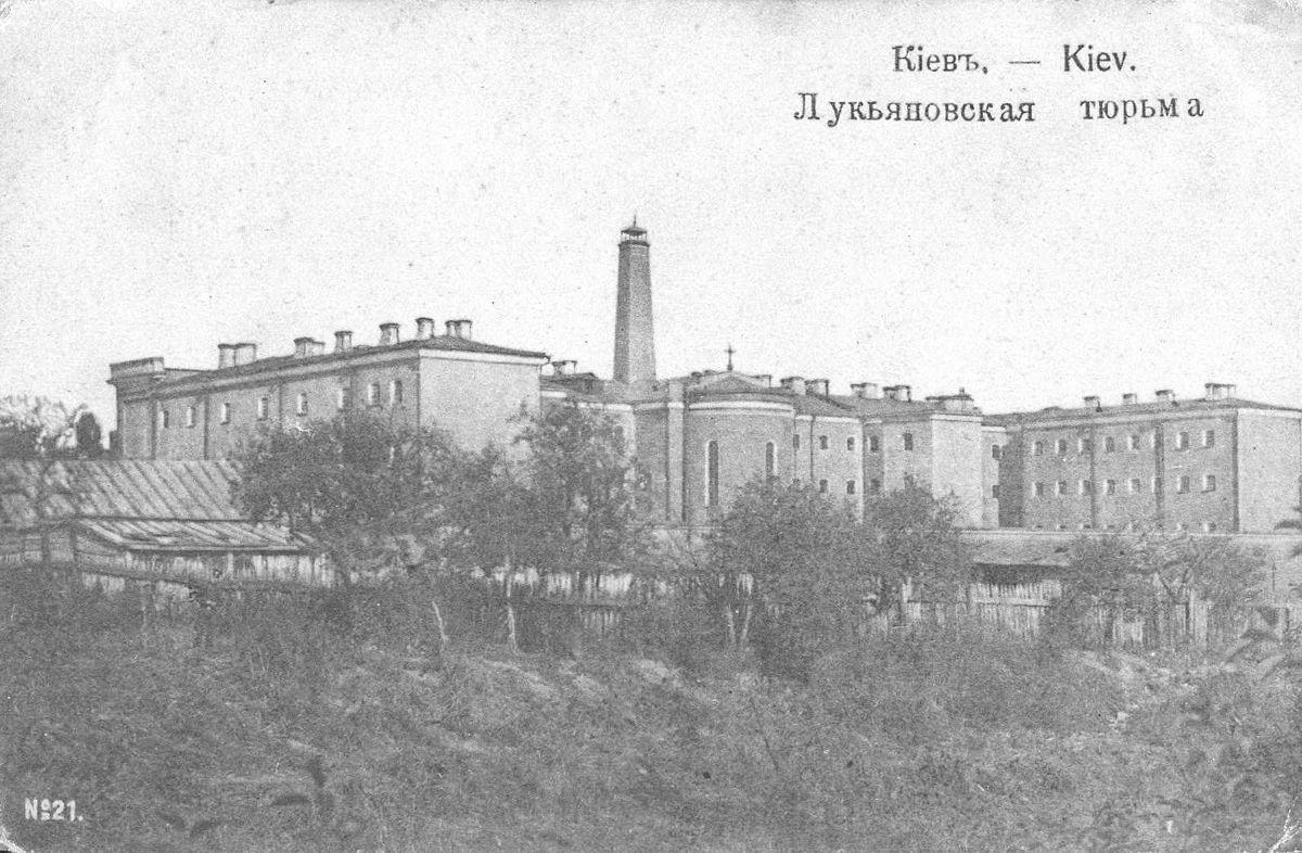 Старец был расстрелян в Лукьяновской тюрьме / wikipedia.org